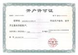 清顺公司开户许可证